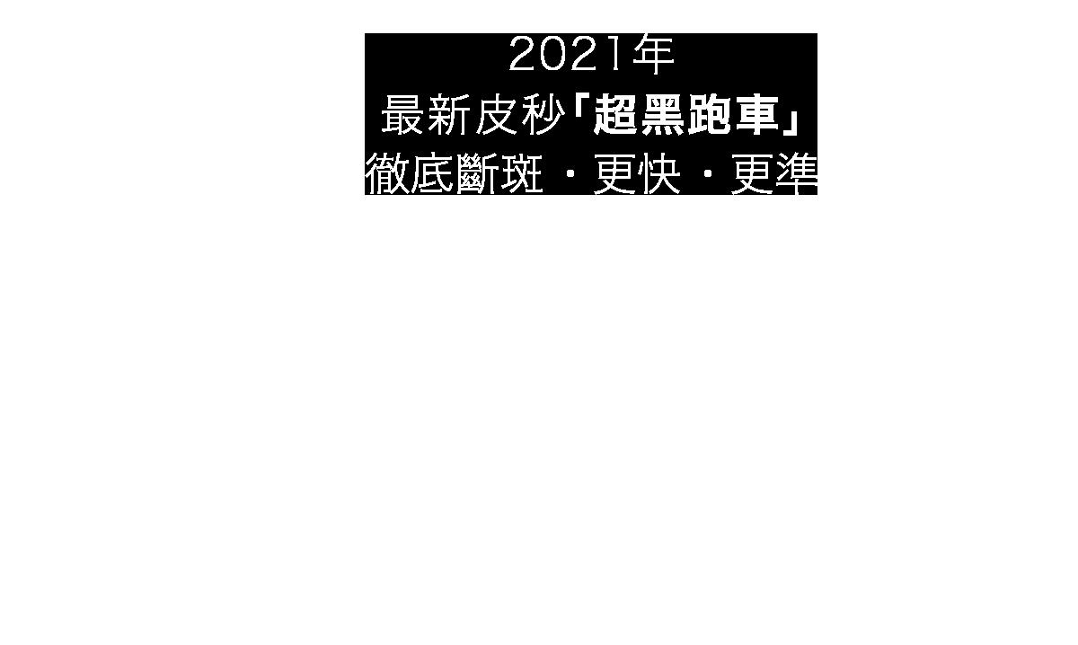 2021年最新「超黑跑」去斑最強徹底斷斑 更快、更準